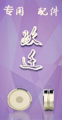 光学器件:激光灯,氙灯,光学镜片,激光手柄,光子手柄