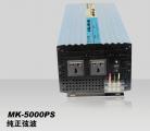 5000W 纯正弦波逆变器 MK-5000PS-122